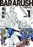 バララッシュ 1巻 (ハルタコミックス)