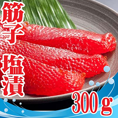 筋子 甘口 塩漬け300g 冷凍 鮭 サーモン 鮮魚