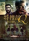 特捜部Q キジ殺し[DVD]