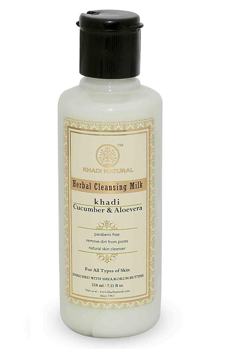 緩む隠す社交的Khadi Natural Cucumber & Aloevera Cleansing Milk Cream with Sheabutter 210ml