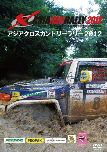 ASIA CROSS COUNTRY RALLY 2012 [DVD]