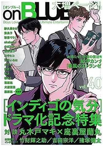on BLUE vol.40 (on BLUEコミックス)