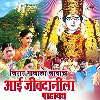 Aai Jivdanila Pahayach