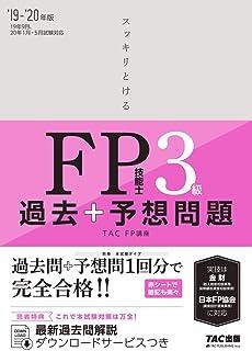 スッキリとける 過去+予想問題 FP技能士3級 2019-2020年 (スッキリわかるシリーズ)