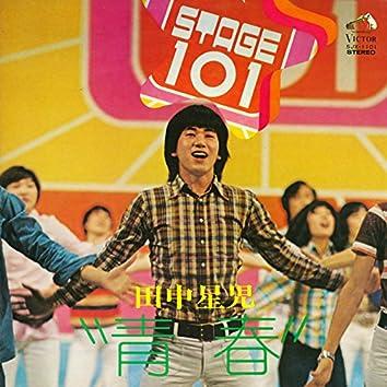 Stage101 Seiji Tanaka -Seishun-