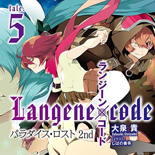 『ランジーン×コード tale5』のカバーアート