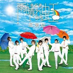 雨ときどき晴れのち虹