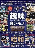 【完全ガイドシリーズ287】オトナの趣味完全ガイド (100%ムックシリーズ)