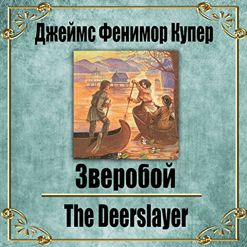 Zveroboy audiobook cover art