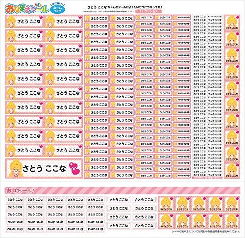 お名前シール/ネーム/プリンセス/耐水性 今だけ大容量!おまけ付きで290枚!