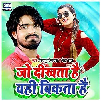Jo Dikhta Hai Wahi Bikta Hai (Bhojpuri)