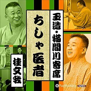 『【猫間川寄席ライブ】 ちしゃ医者』のカバーアート