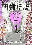 闇金ウシジマくん外伝 肉蝮伝説 (1) (ビッグコミックススペシャル)