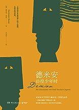 德米安:彷徨少年时 (Chinese Edition)