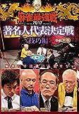 麻雀最強戦2017 著名人代表決定戦 技巧編 中巻[DVD]