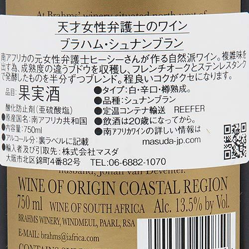【2本目以降1本につき700円引・最大10本まで】ブラハムシュナンブラン樽熟成2019白ワイン