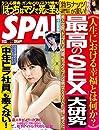 週刊SPA! スパ  2018年 11/13 号 週刊SPA!