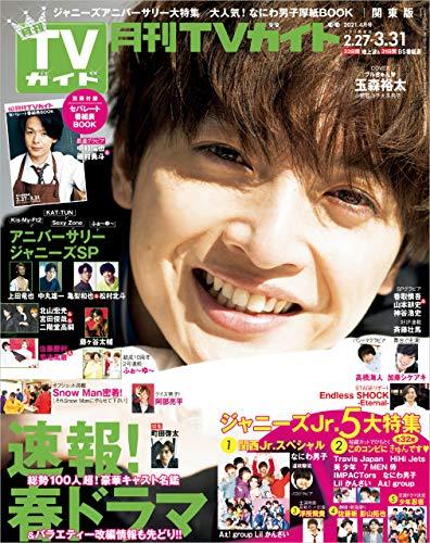 月刊TVガイド 2021年 4月号 関東版 [雑誌]