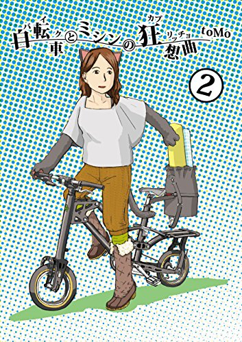 The capriccio of bikes and sewing machines Vol 2 (Sunfish Communication Station) (Japanese Edition)