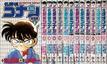 名探偵コナン 特別編 コミック 1-39巻セット (てんとう虫コミックス)