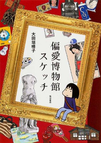 偏愛博物館スケッチ (単行本1(5000円未満))