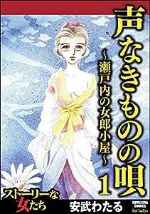 声なきものの唄~瀬戸内の女郎小屋~ (1) (ストーリーな女たち)