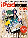 iPad超活用術2019[雑誌] flick!特別編集