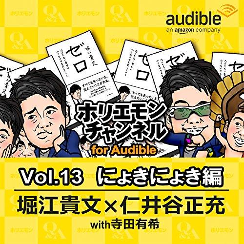 ホリエモンチャンネル for Audible-にょきにょき編- | 堀江 貴文