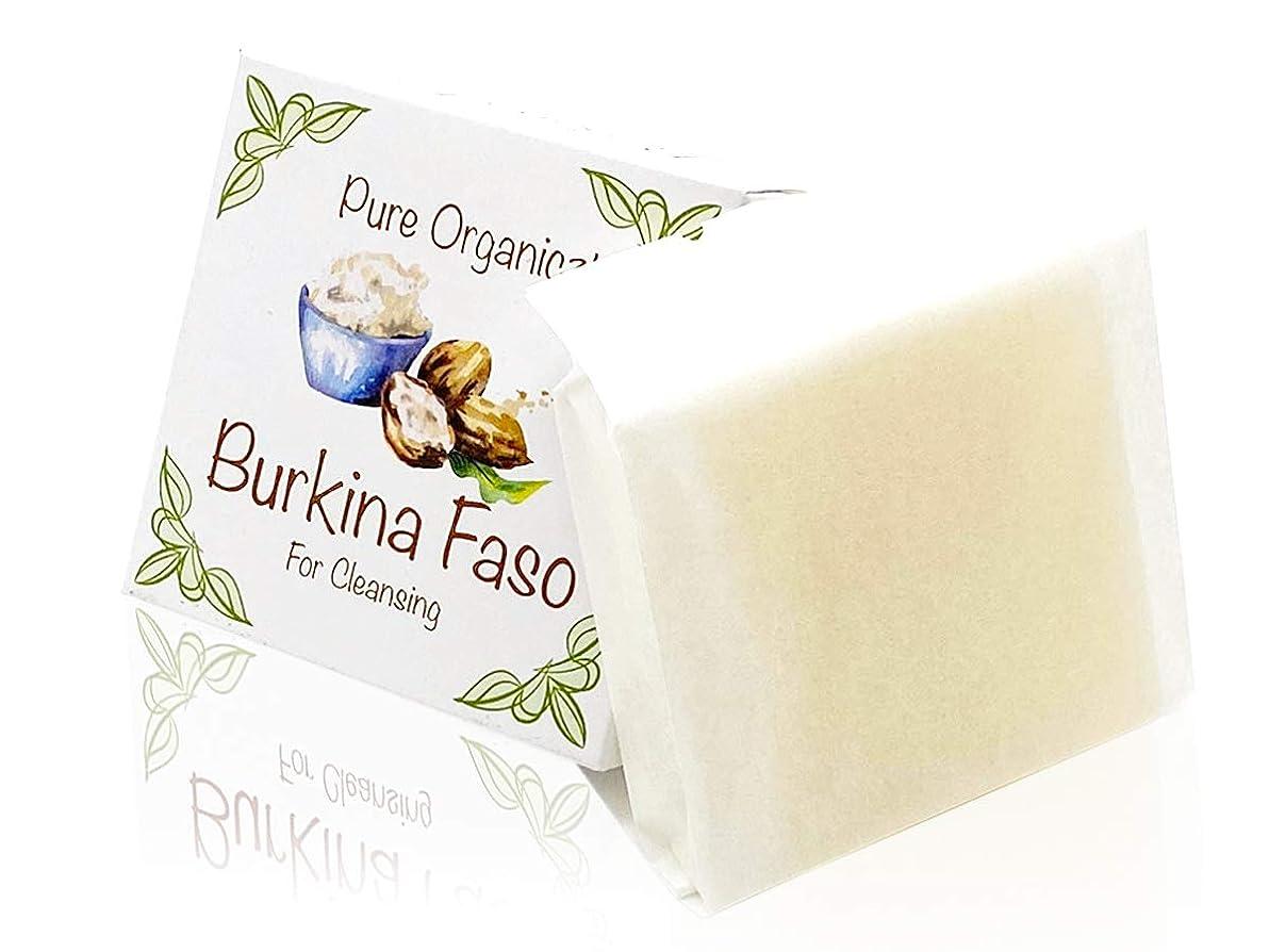 太鼓腹血色の良い休戦シアバター 洗顔用石鹸 Burkina Faso Pure Organiczt 『無添加?毛穴?美白?保湿』