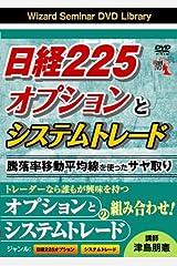 DVD 日経225オプションとシステムトレード 騰落率移動平均線を使ったサヤ取り (<DVD>) DVD-ROM