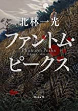 表紙: ファントム・ピークス (角川文庫) | 北林 一光