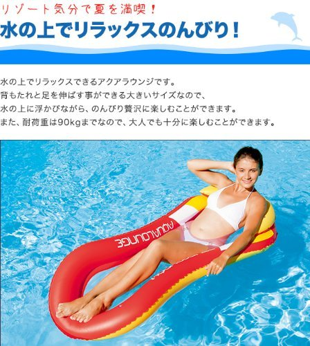 FIELDOOR水上ハンモックアクアラウンジレッド幅160cm×奥行き84cm背もたれ付浮き輪底面メッシュ素材