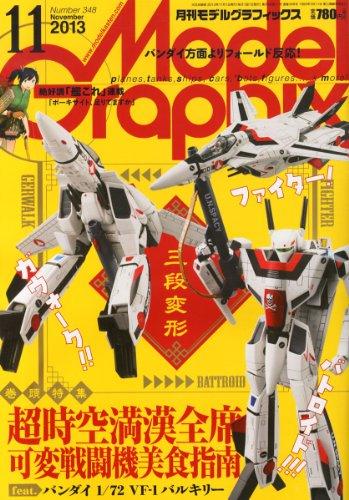Model Graphix (モデルグラフィックス) 2013年 11月号 [雑誌]