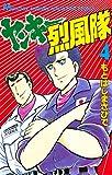 ヤンキー烈風隊(4) (月刊少年マガジンコミックス)