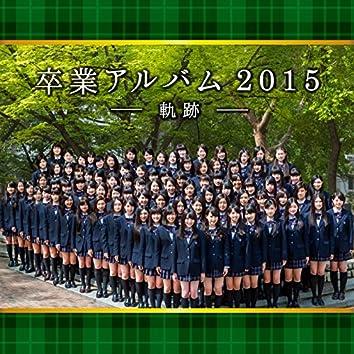 Sotsugyou Album 2015 ~Kiseki~