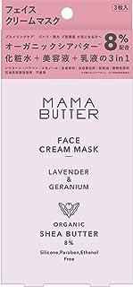 MAMA BUTTER(ママバター) フェイスクリームマスク フェイスマスク 【オーガニックシアバター配合 高保湿】 ラベンダー&ゼラニウム 18ml×3枚入り