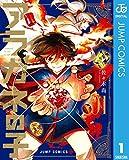 アラガネの子 1 (ジャンプコミックスDIGITAL)