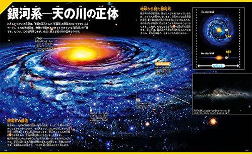 星と星座(講談社の動く図鑑MOVE)