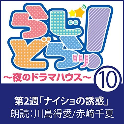 『らじどらッ! ~夜のドラマハウス~ #2』のカバーアート