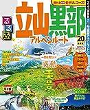 るるぶ立山黒部アルペンルート'20 (るるぶ情報版(国内))