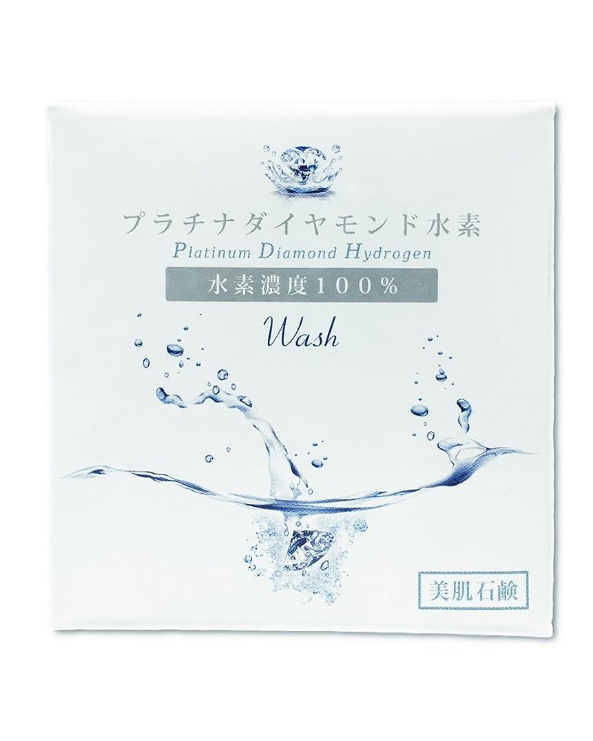 どこでもフライカイト腹部水素石鹸 プラチナダイヤモンド水素Wash