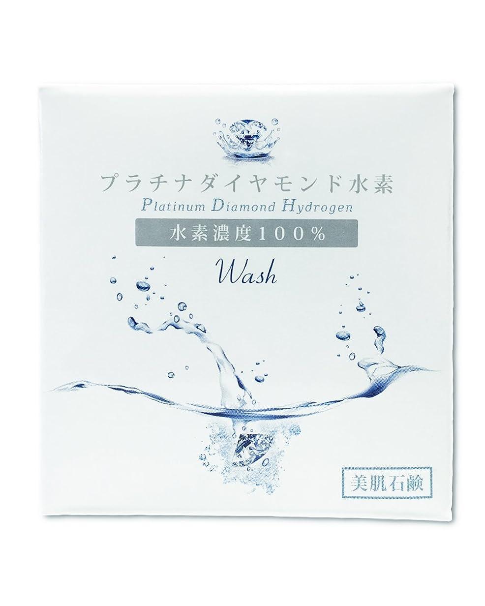 縫うペイントゴルフ水素石鹸 プラチナダイヤモンド水素Wash