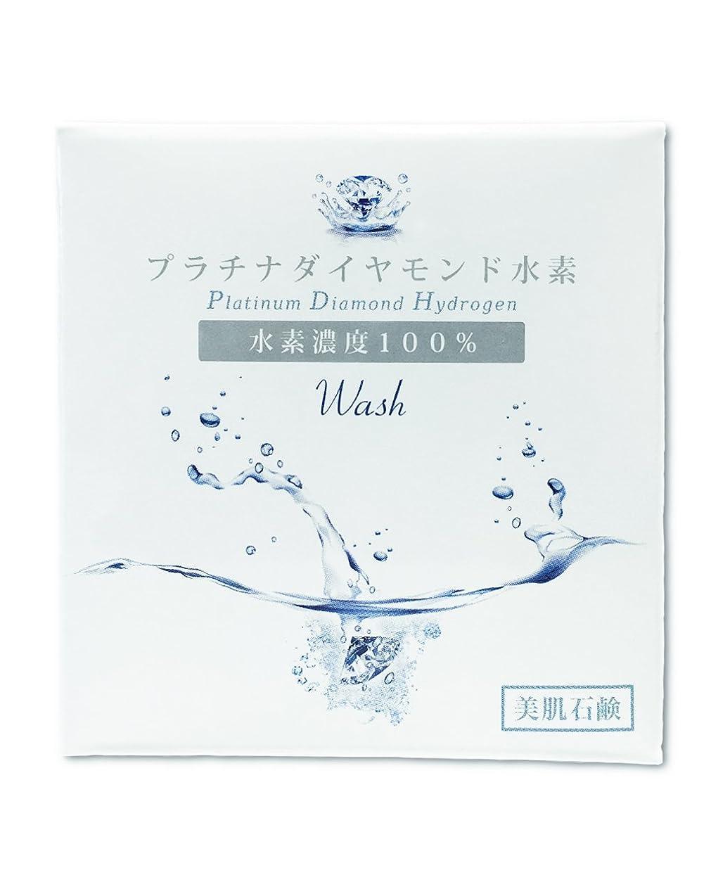 試みる途方もないバックグラウンド水素石鹸 プラチナダイヤモンド水素Wash