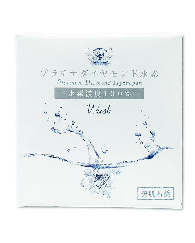 融合谷耕す水素石鹸 プラチナダイヤモンド水素Wash
