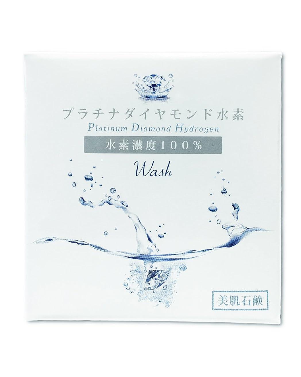 ミュートに話すロック解除水素石鹸 プラチナダイヤモンド水素Wash