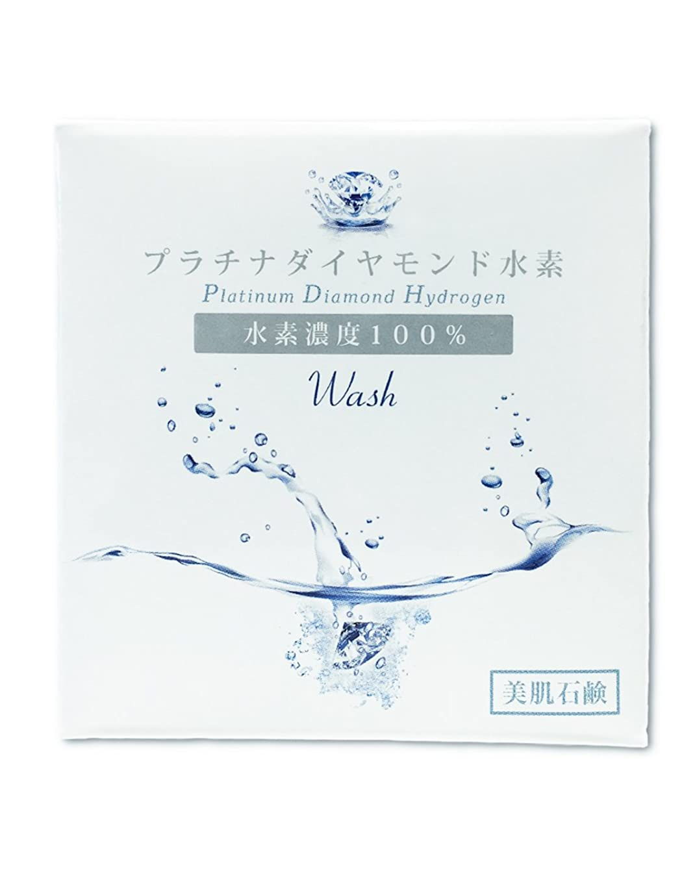 遅いディベートおんどり水素石鹸 プラチナダイヤモンド水素Wash