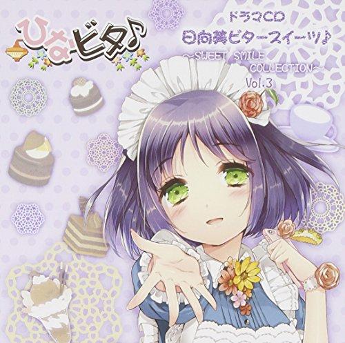 日向美ビタースイーツ(音符記号)~SWEET SMILE COLLECTION~Vol.3