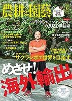 農耕と園芸 2016年 06 月号
