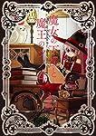 魔女の下僕と魔王のツノ(4) (ガンガンコミックス)