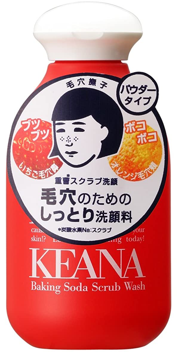 カバーデクリメントリングレット毛穴撫子 重曹スクラブ洗顔 100g